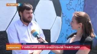 видео У Житомирі пройшов фестиваль графіті