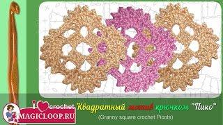 Как связать квадратный мотив из центра (How to crochet granny square) - Урок 52