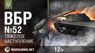 Моменты из World of Tanks. ВБР: No Comments №52 [WoT]