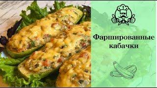 Фаршированные кабачки! Кабачки в духовке / Вкусные и простые рецепты с фото