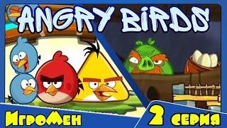 Мультик ИГРА для детей - Энгри Бердс. Прохождение ИГРЫ Angry Birds - 2 серия