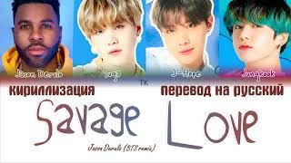Download lagu BTS - SAVAGE LOVE (JASON DERULO, JAWSH 685) (BTS REMIX) [ПЕРЕВОД НА РУССКИЙ/КИРИЛЛИЗАЦИЯ]