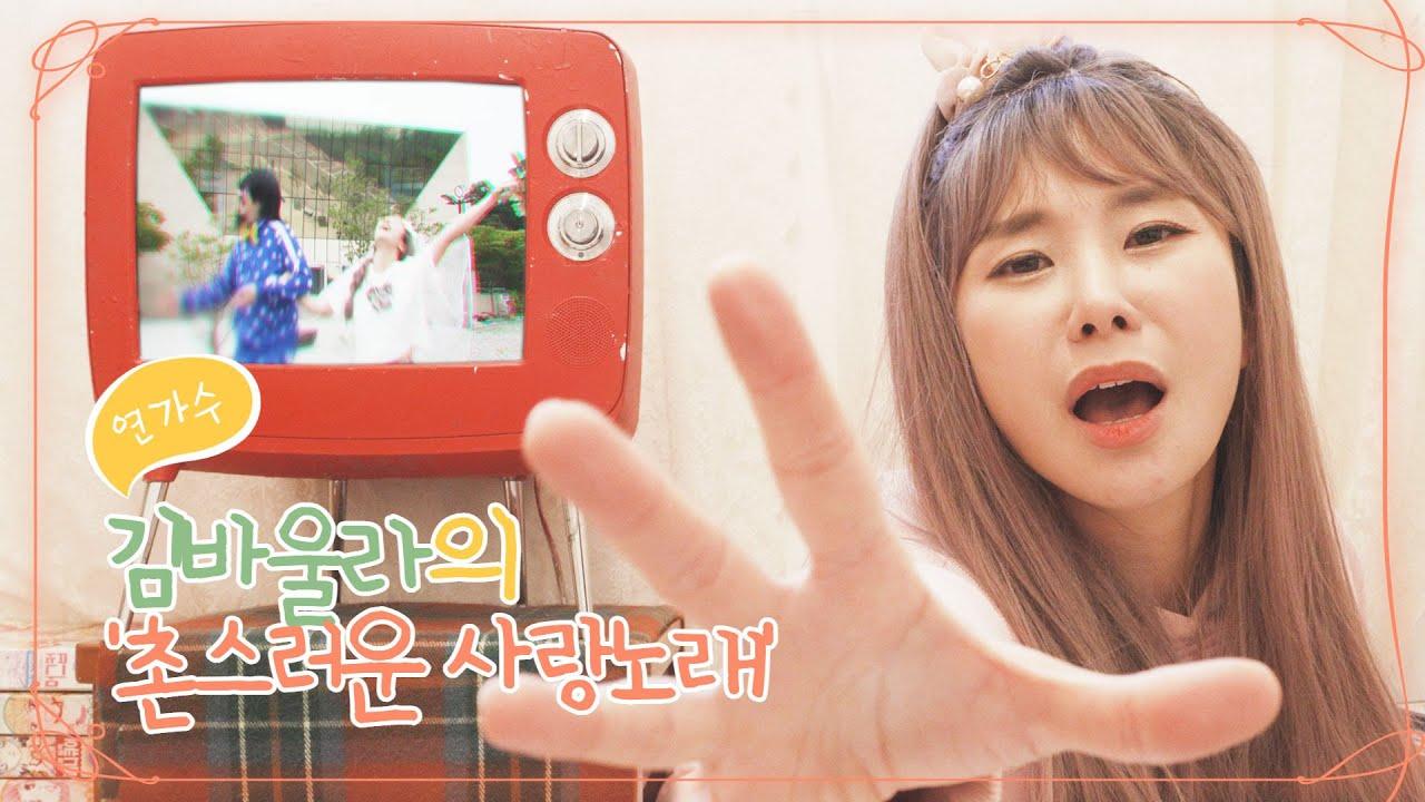 열일곱이다 대표의 이중생활 - 촌스러운 사랑노래(By 요요미): 박진영PD  (가요커버)