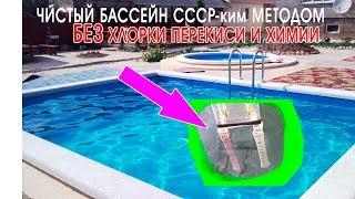 видео Очистка воды в бассейне на даче фильтрами, химией