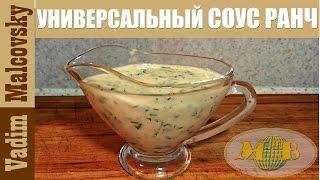 Рецепт универсальный соус ранч на основе майонеза. Мальковский Вадим.