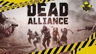 Dead Alliance - Осторожно Трэш Не наступите в каку.