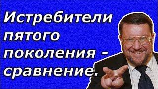 Евгений Сатановский: Истребители пятого поколения - сравнение. (archive)