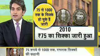 Watch Daily News and Analysis with Sudhir Chaudhary, December 24th, 2018