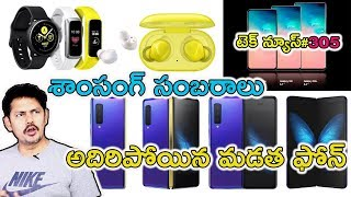 Nanis TechNews Episode 305: Samsung Galaxy Fold, S10 5G, S10, S10+, S10e, Watch Active, Fit, Fit E