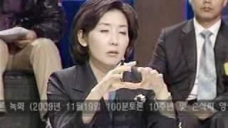 Repeat youtube video MBC100분토론 (손석희 고별방송) -  버벅경원