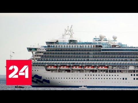У 10 человек с круизного судна в Японии обнаружен новый тип коронавируса - Россия 24