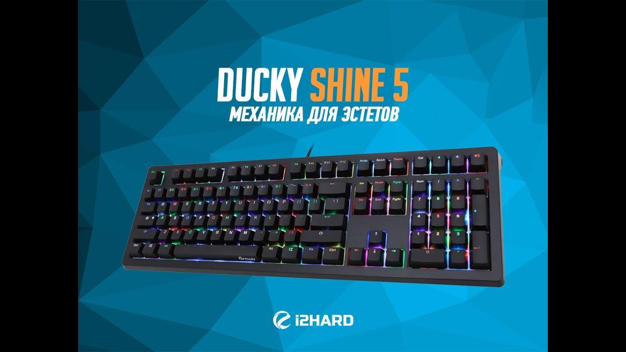 Обзор и тест Ducky Shine 5: механика для эстетов