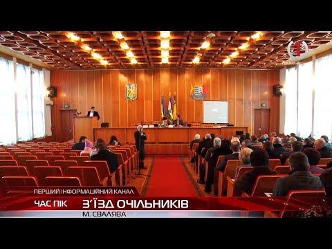 Реформа медицини, децентралізація та бюджет: у Свалявській районній раді розглянули важливі питання