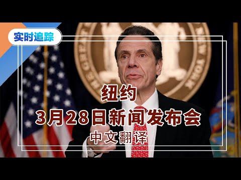 实时追踪:纽约州3月28日新闻发布会 中文翻译 2020.03.28
