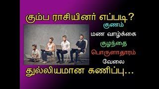 கும்ப ராசிக்காரர்கள் அவசியம் தெரிந்து கொள்ளுங்கள் /Kumba raasi characteristics in tamil
