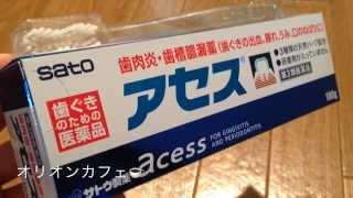 健康な歯に!!虫歯撃退!!歯槽膿漏の予防にアセスの歯磨き粉。佐藤製薬。