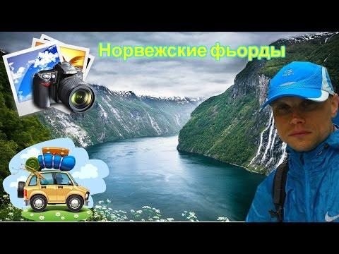 Отдых, Отзывы, Туризм, Визы, Путевки