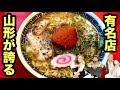 山形屈指の名店【龍上海 赤湯本店】辛味噌ラーメン 旨味と麺が変貌する【飯テロ】× …