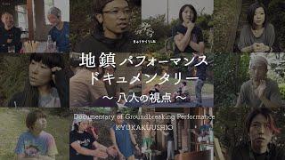 きゅうかくうしお「地鎮パフォーマンス」ドキュメンタリー@Yamah 〜八人の視点〜