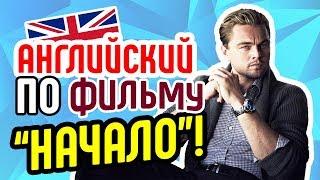 ВидеоУрок Английского по Фильму НАЧАЛО / INCEPTION