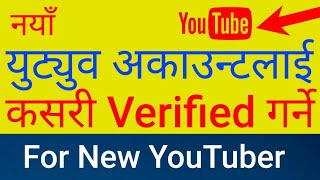 [In Nepali] How To Verify Newly Created YouTube Channel With Phone Number | YouTube Tips & Tricks
