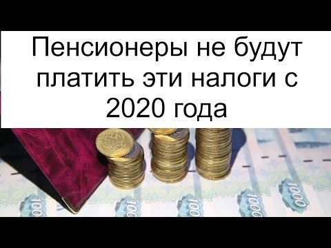 Какие налоги не надо платить пенсионерам в 2020 году