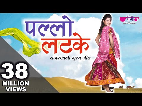 Best Rajasthani Song | Pallo Latke Mharo Original Video Song | Marwadi Song
