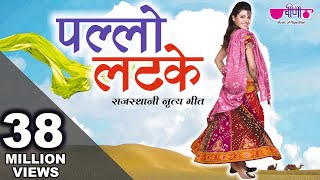 Pallo Latke Mharo Most Entertaining Rajasthani Song played in Balika vadhu & Diya aur Bati Serials