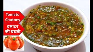 टमाटर की ऐसी स्वादिस्ट चटनी जिसे एक बार खाओगे तो बार बार बनाओगे | Tomato Chutney | Tamatar ki Chatni
