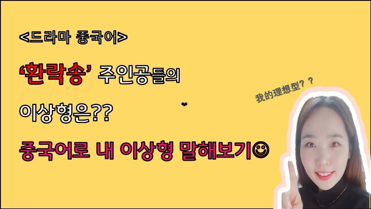 """환락송 중국어) '환락송'주인공들의 이상형은?  """"중국어로 내이상형 표현하기"""" ^^"""