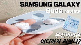 삼성 갤럭시 버즈(Ga…