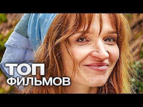 10 ФИЛЬМОВ, КОГДА ХОЧЕТСЯ ЧЕГО-ТО НЕБАНАЛЬНОГО! - Ruslar.Biz