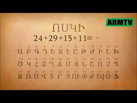 Армянский алфавит и таблица Менделеева уникальная связь !