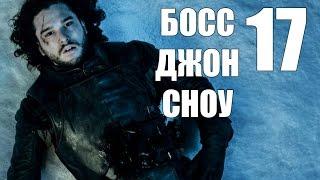 Call of Duty Infinite Warfare Прохождение на русском 17 БОСС ДЖОН СНОУ