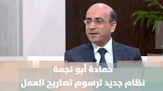 حمادة أبو نجمة - نظام جديد لرسوم تصاريح العمل