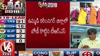 KTR And Harish Rao Lead In Sircilla And Siddipet Constituencies | TS Assembly Results | V6 News