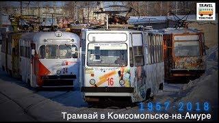 """""""Ушедшие в историю"""". Трамвай в Комсомольске-на-Амуре   """"Gone down in history"""". Tram Komsomols'"""