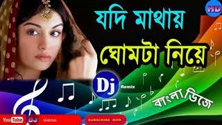 Jodi Mathay Ghomta Diye  Bengali Dj remix Song II Bangla Dj Mix Song