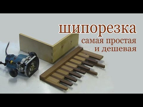 Шипорезка самая простая и самая дешевая. Simple box joint jig homemade