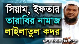 Bangla Waz Roja by Abdur Razzak bin Yousuf - New Bangla Waz