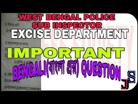 WEST BENGAL SUB INSPECTOR (EXCISE DEPARTMENT )2018  MOST IMPORTANT BENGALI QUESTIONS (বাংলা প্রশ্ন)