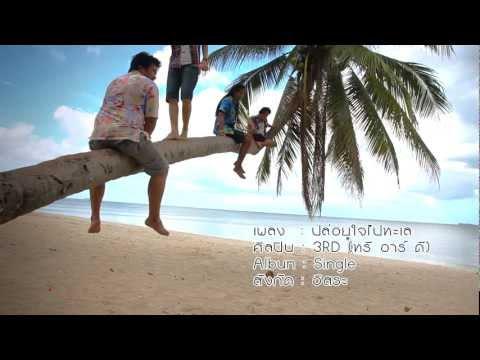 MV ปล่อยใจไปทะเล (Let's Flow) by 3rd Reggae Ska [HD] -Official-