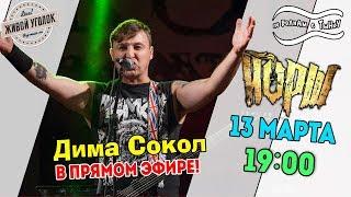 По волнам с Тынку [LIVE]: В гостях Дима Сокол - ЙОРШ