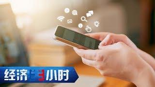 《经济半小时》 20190905 装在口袋里的5G| CCTV财经
