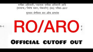 UPPSC/UPPCS RO/ARO -2017 official cutoff out