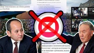 ВСЯ ПРАВДА О БЛОКИРОВКЕ YOUTUBE В КАЗАХСТАНЕ