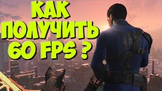 ПОЛУЧАЕМ 60 FPS В FALLOUT 4 Shadow Boost