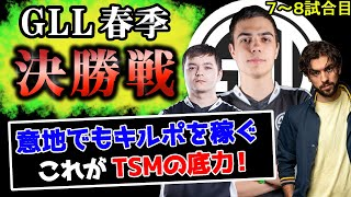 TSMのGLL春季ハイライト!決勝7~8試合目【Apex Legends】#imperialhal #reps #snip3down