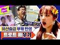 여자아이들 우기 X 놀면 뭐하니 박토벤 = 트로트 가수 데뷔 임박?! | GI-DLE YUQI | 런웨이 LEARN WAY EP.1
