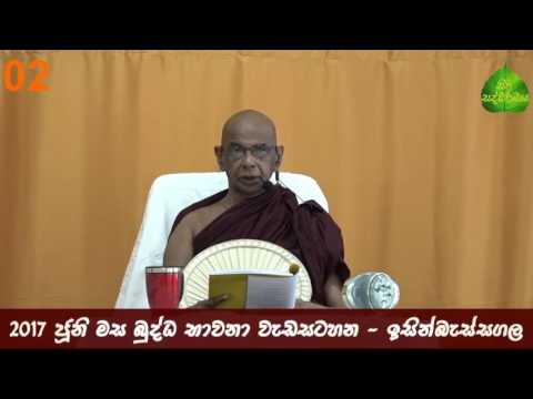 02. බුද්ධ භාවනා ඉසින්බැස්සගල - Buddha Bawana (2017-06-27pm)